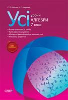 Бабенко С.П., Маркова  І.С. Усі уроки алгебри. 7 клас
