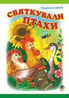 Савчук Людмила Павлівна Святкували птахи. Альбом-розмальовка. 966-408-049-7