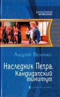 Величко Андрей Наследник Петра. Кандидатский минимум 978-5-9922-1687-5