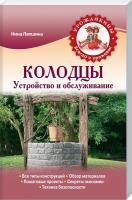 Лапшина Н. Колодцы. Устройство иобслуживание 978-5-699-67353-7
