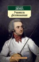 Дюма Александр Учитель фехтования 978-5-389-05890-3