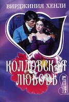 Вирджиния Хенли Колдовская любовь 5-17-016032-1