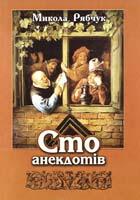 Рябчук Микола Сто анекдотів 978-966-441-339-5