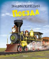 Бомон Эмили, Симон Филипп Поезда 978-5-389-10887-5