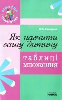 Сухарева Лілія Як навчити вашу дитину таблиці множення 978-617-540-364-8