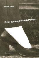 Хімич Марія Білі шкарпеточки 9789662164978