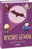 Кокотюха Андрій Врятуйте Бетмена 978-966-8757-7