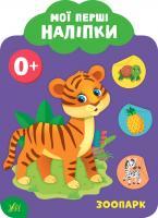 Смирнова К. В. Мої перші наліпки — Зоопарк. 0+ 978-966-284-898-4