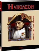 Владислав Карнацевич Наполеон 978-966-03-5163-9