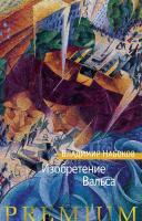 Набоков Владимир Изобретение Вальса 978-5-389-15654-8