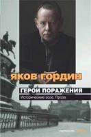 Гордин Яков Герои поражения. Исторические эссе, проза (с/о) 978-5-389-01415-2