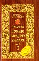 Степанова Наталья Золотое пособие народного знахаря. Книга 3 978-5-386-08726-5