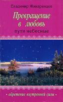 Владимир Жикаренцев Превращение в любовь. Том 2. Пути небесные 5-88503-346-3