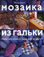 Анна Фрит Мозаика из гальки 978-5-9561-0238-1