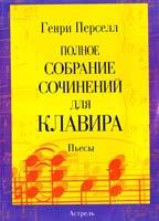Перселл Генри Полное собрание сочинений для клавира 5-17-036746-5