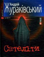 Жураківський Андрій Сателіти 978-966-03-4202-6