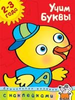 Земцова Ольга Учим буквы (2-3 года) 978-5-389-00337-8