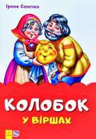 Сонечко Ірина Колобок у віршах 978-966-74-8199-5