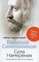 Валерий Синельников Сила Намерения. Как реализовать свои мечты и желания 978-5-9524-2679-5,978-5-9524-3568-1