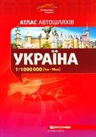 Україна : Атлас автошляхів : 1:1000 000 (1см=10км) 978-617-670-221-4
