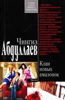 Абдуллаев Чингиз Клан новых амазонок 978-5-699-52930-8