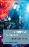 Снегов Сергей Люди как боги 978-5-389-14576-4