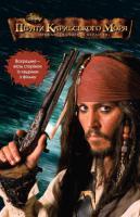 Пірати Карибського моря. Прокляття