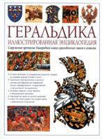 Стивен Слейтер Геральдика. Иллюстрированная энциклопедия 5-699-17805-8