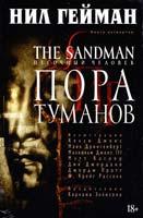 Нил Гейман The Sandman. Песочный человек. Книга 4. Пора туманов 978-5-389-07478-1