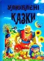 Упорядник Чумаченко В. Є. Улюблені казки: збірка 979-966-8826-28-2
