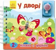 Каспарова Юлія Книжка з фарбою. У дворі 978-966-746-725-8