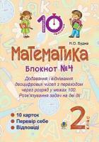 Будна Наталя Олександрівна Математика : 2 кл. : Зошит №4. Додавання і віднімання двоцифрових чисел з переходом через розряд у межах 100. Розв'язування задач на дві дії. 2005000008337