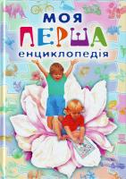 Укладач Соніна Наталія Леонідівна Моя перша енциклопедія 978-966-352-429-0