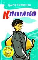 Тютюнник Григір Климко: Повісті та оповідання 978-617-538-258-5