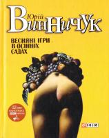Винничук Юрій Весняні ігри в осінніх садах 978-966-03-7551-2
