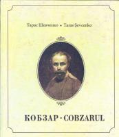 Шевченко Тарас Кобзар - Cobzarul 978-966-399-388-1