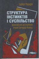 Маркузе Герберт Структура інстинктів і суспільство 978-966-521-531-8
