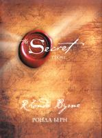Берн Ронда Секрет 978-966-97596-0-3