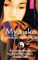 Алексей Новиков Музыка прикосновений. Восточный чувственный массаж 5-94435-085-7
