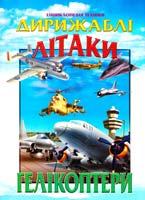 Автор і упорядник І. В. Гончаренко Дирижаблі, літаки, гелікоптери 996-7991-18-0