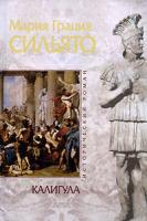 Мария Грация Сильято Калигула 978-5-699-30480-6