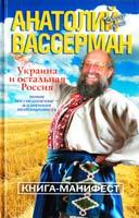 Анатолий Вассерман Украина и остальная Россия 978-5-17-077204-9