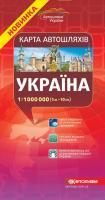Карта автошляхів. Україна, м-б 1:1 000 000 978-966-475-365-1
