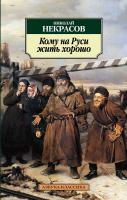 Некрасов Николай Кому на Руси жить хорошо 978-5-389-03136-4