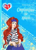 Грін Олександр Стрімкіша за хвилі 978-966-2938-83-8