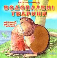 Маміна Наталя Водоплавні тварини