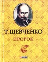 Шевченко Тарас Пророк 978-966-03-6392-2