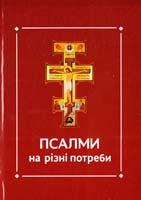 Ференц Тереза Псалми на різні потреби 978-966-395-835-4