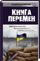 Цаплиенко Андрей Книга перемен 978-966-14-9636-0