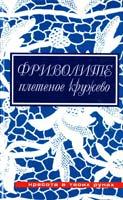 Дараева Юлия Фриволите: Плетеное кружево 978-5-480-00047-4